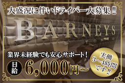 BARNEYS TOKYO