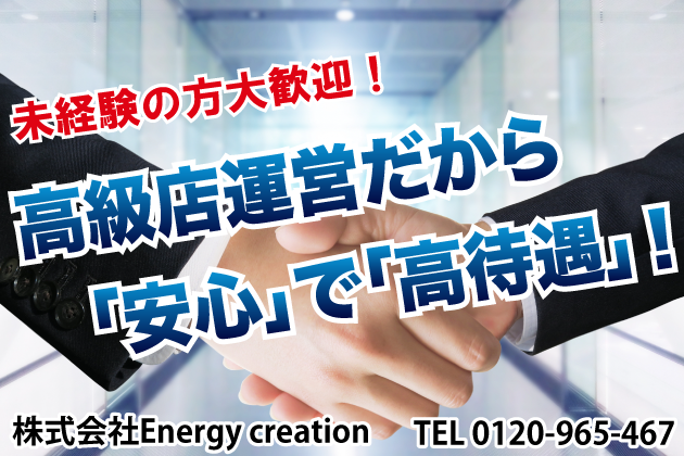 株式会社Energy creation